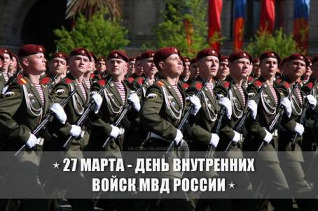 27 марта - День Внутренних войск МВД РФ