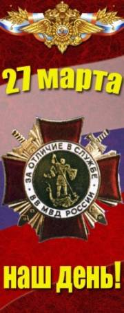 Картинка ко Дню Внутренних войск МВД РФ