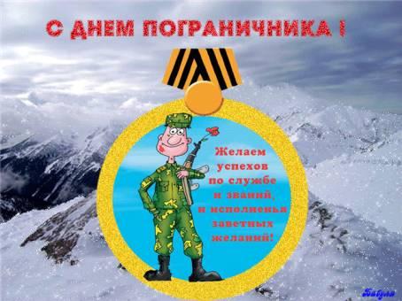 Анимированная картинка - С Днем пограничника!