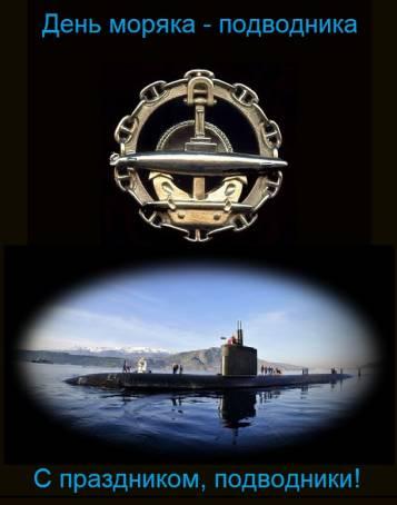 Открытка - С праздником, подводники!
