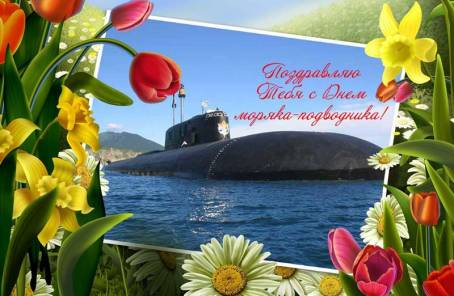 Поздравляю тебя с Днем моряка-подводника!