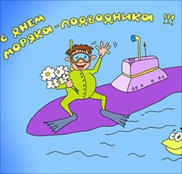С Днем моряка-подводника!