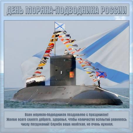 Открытка - День моряка-подводника