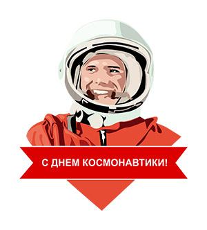 Красивая открытка - С Днем космонавтики!