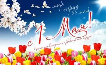 Праздничная открытка к 1 мая