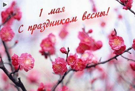 Праздничная картинка к 1 мая - С праздником весны!