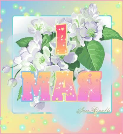 Анимированная картинка к 1 мая