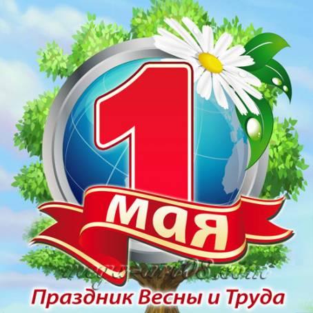 Открытка к 1 мая - Праздник Весны и Труда