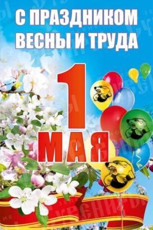 Поздравительная картинка к 1 мая