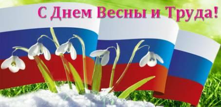 Картинка к 1 мая - С Днем Весны и Труда!