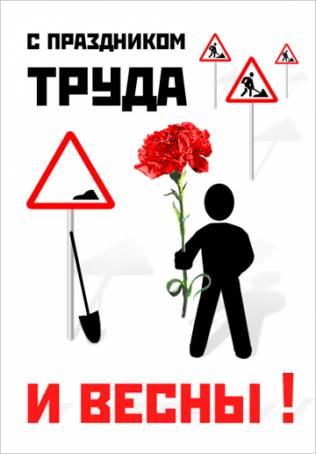 С праздником труда и весны!