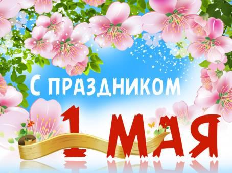 Красивая открытка - С  праздником 1 мая
