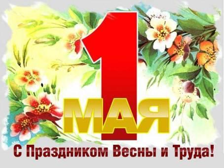 Открытка к 1 мая - С праздником Весны и Труда!