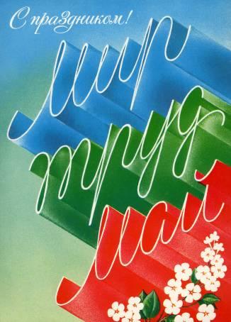 Винтажная картинка к 1 мая - Мир, труд, май