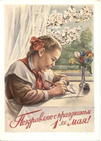 Винтажная открытка к 1 мая
