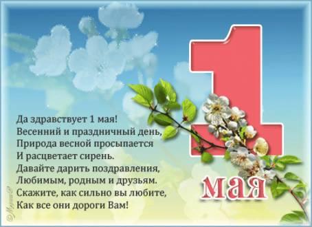 Анимированная поздравительная картинка к 1 мая