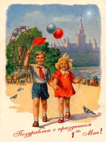 Анимированная винтажная открытка к 1 мая