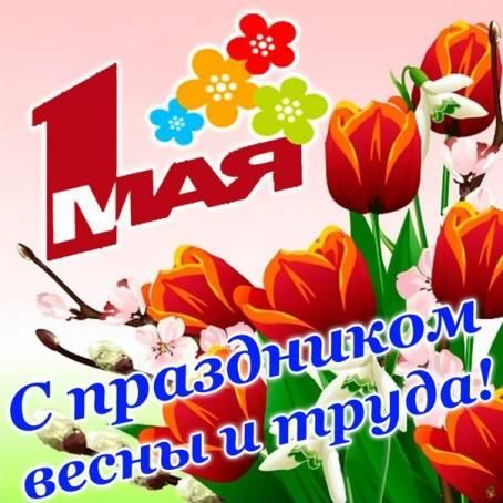 Картинка к 1 мая - С праздником Весны и Труда!