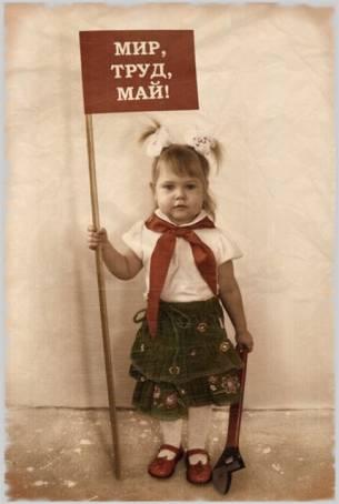 Винтажная открытка к 1 мая - Мир, Труд, Май!