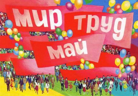 Праздничная картинка к 1 мая - Мир, труд, май