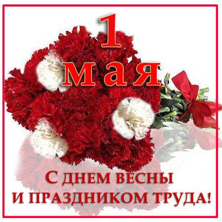 Картинка к 1 мая - С Днем весны и праздником Труда