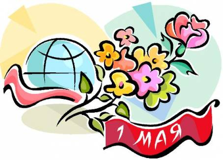 Праздничная картинка к 1 мая