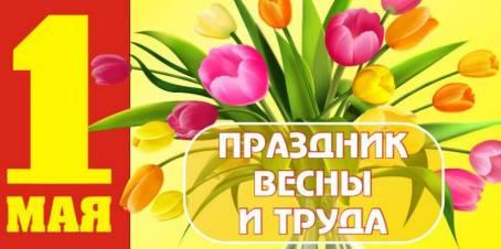 1 мая - Праздник Весны и Труда!
