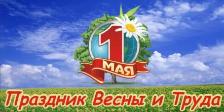 Картинка к 1 мая - Праздник Весны и Труда