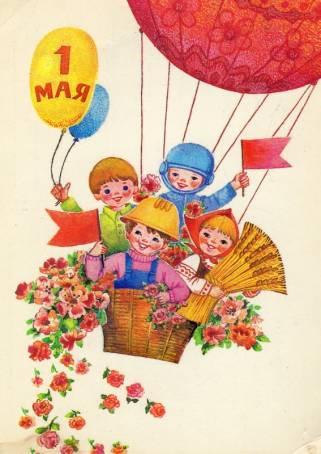 Винтажная праздничная картинка к 1 мая