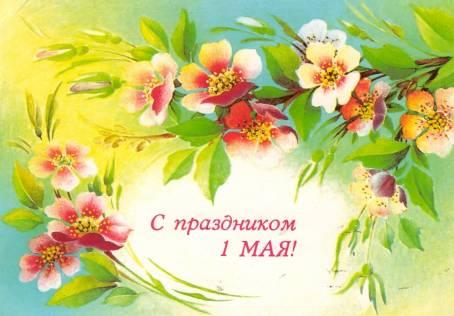 Винтажная открытка - С праздником 1 мая!