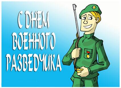 Открытка - С Днем военного разведчика!