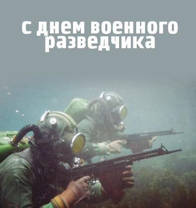 Картинка - С Днем военного разведчика!