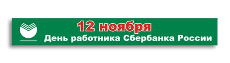 Картинка - День работников Сбербанка России
