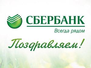 Картинка ко Дню работников Сбербанка России