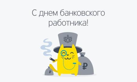 Открытка - С Днем банковского работника!