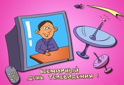 Картинка - Всемирный день телевидения