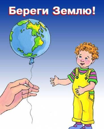 Картинка ко Дню Земли - Береги Землю