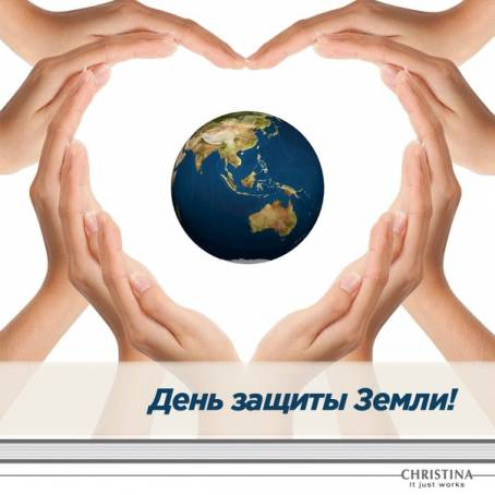 Картинка - День защиты Земли!