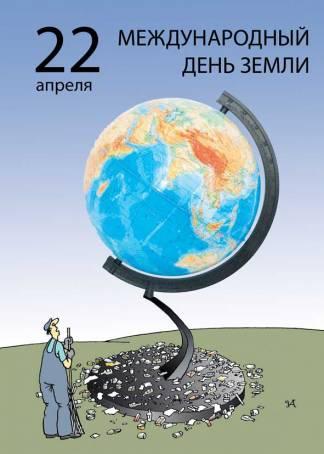 22 апреля - Международный День Земли
