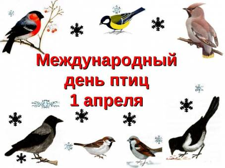 Картинка - Международный День птиц, 1 апреля
