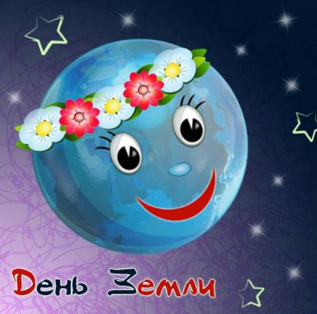 Картинка - День Земли