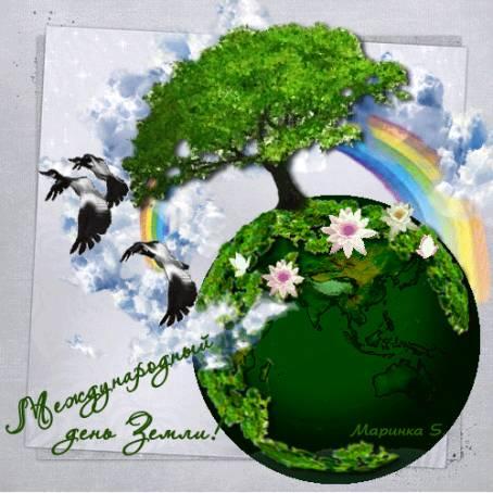 Анимированная открытка - Международный день Земли!