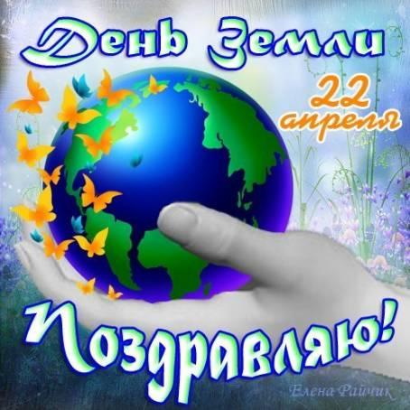 Открытка к 22 апреля - День Земли