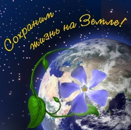 Картинка ко Дню Земли
