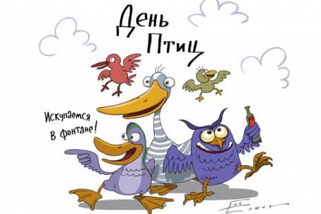 Картинка - День птиц