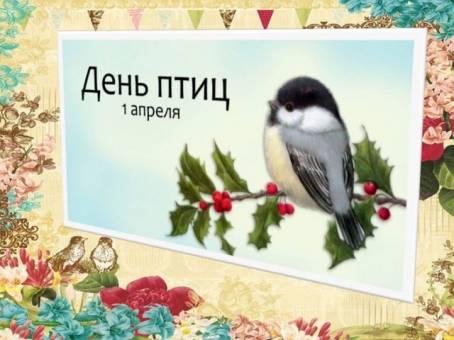 Картинка - День птиц, 1 апреля