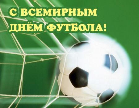 Открытка - С Всемирным Днем футбола!