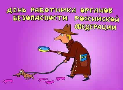 Картинка - День работника органов безопасности РФ