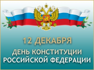 Картинка к 12 декабря - День Конституции РФ