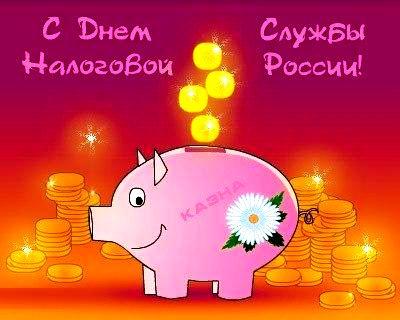 Открытка - С Днем налоговой службы России!